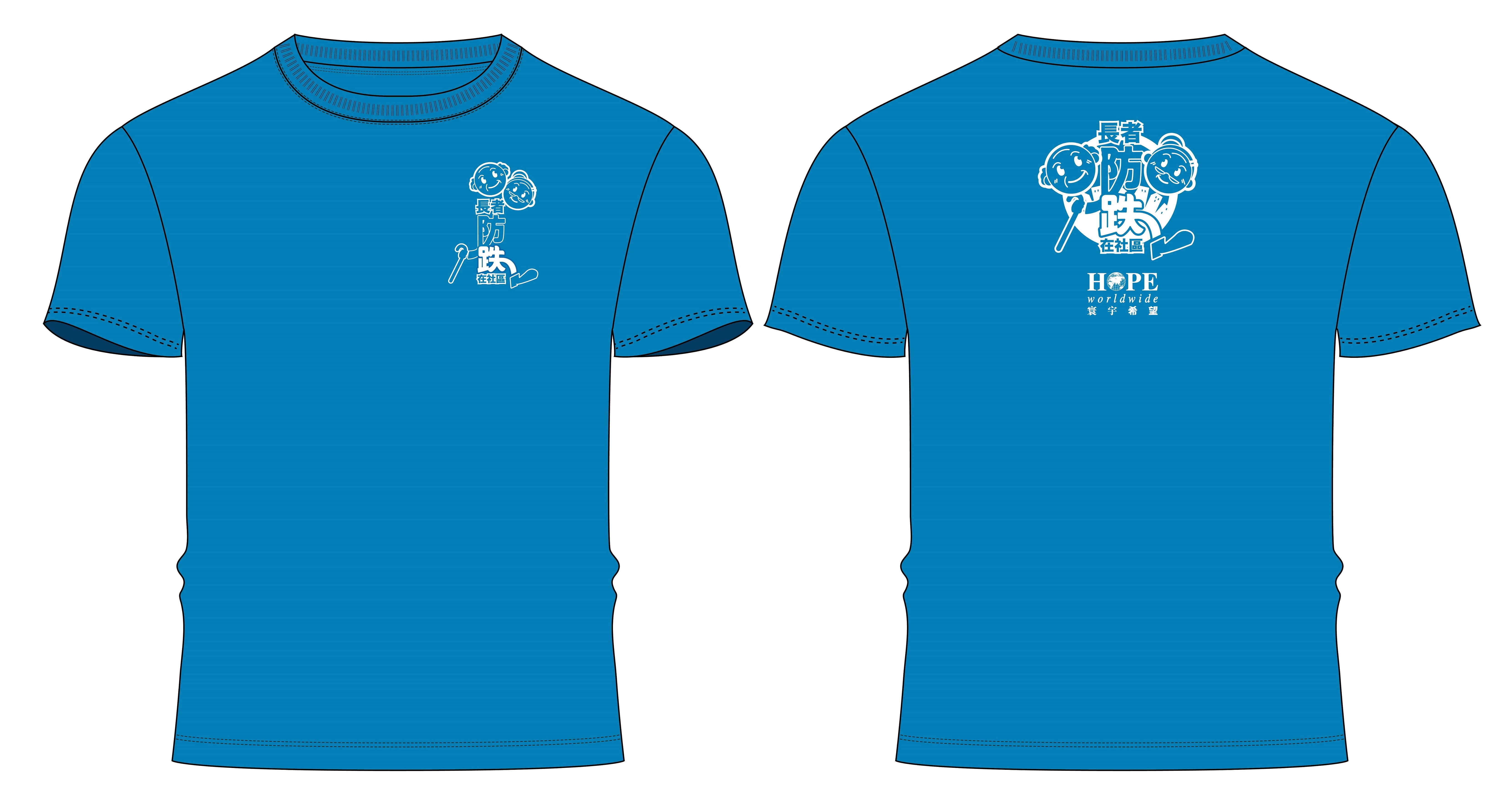 曾於2018年5-6月參與過的義工,請重用此T-shirt。