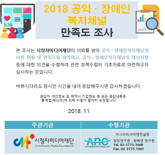 2018 공익/장애인복지채널 만족도 조사