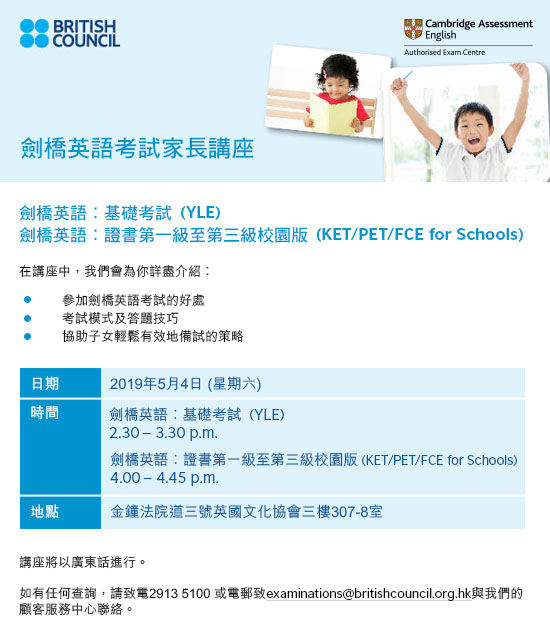 "Please click <a href=""http://info.britishcouncil.hk/exams/cambridge/seminar/formhead/may19/Form-header-EN-new.jpg"" rel=""nofollow"">here</a> for English version."