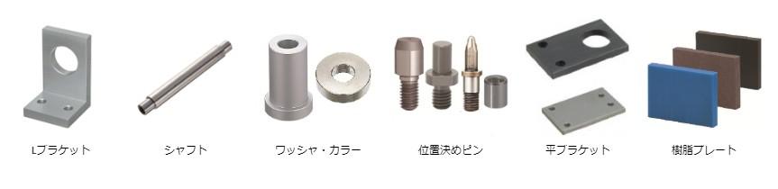 下記のような機械加工品の検索・購入方法についてお聞かせください。