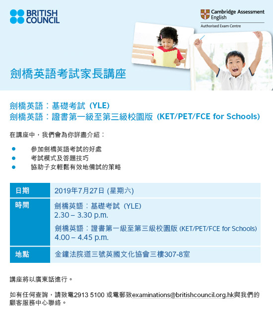 "Please click <a href=""http://info.britishcouncil.hk/exams/cambridge/seminar/formhead/jul19/Form-header-EN-new-jul19.jpg"" rel=""nofollow"">here</a> for English version."