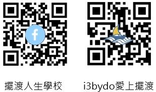 歡迎掃描以下QR Code加入<br>擺渡粉絲頁:擺渡人生學校<br>或是加入 i3 bydo 線上平台<br>隨時獲得更多職涯發展的活動消息:)