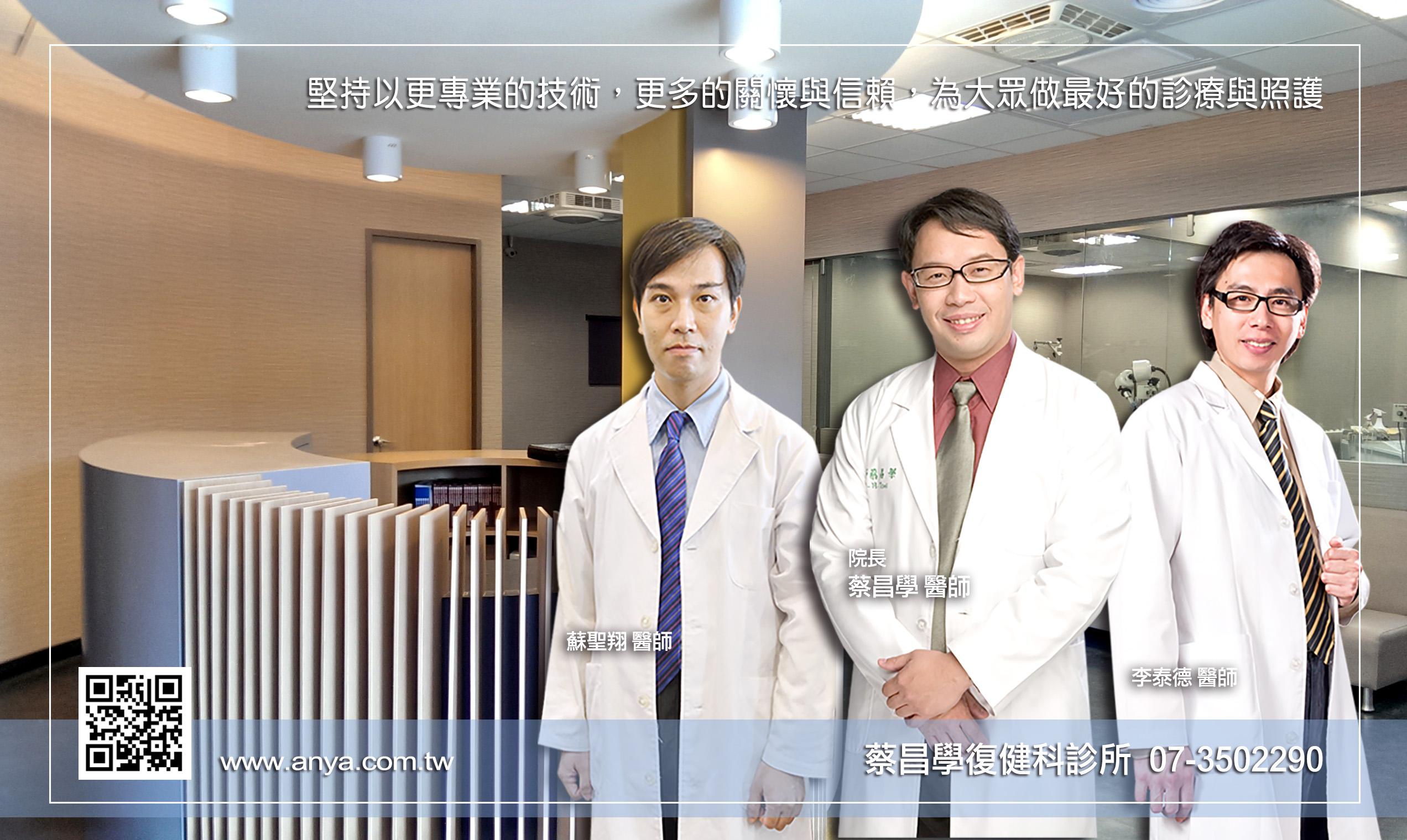 Anya 蔡昌學復健科診所 醫療團隊