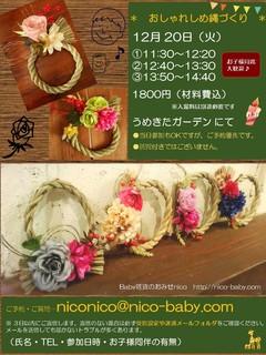 参加費1800円 (別途入場料が必要)